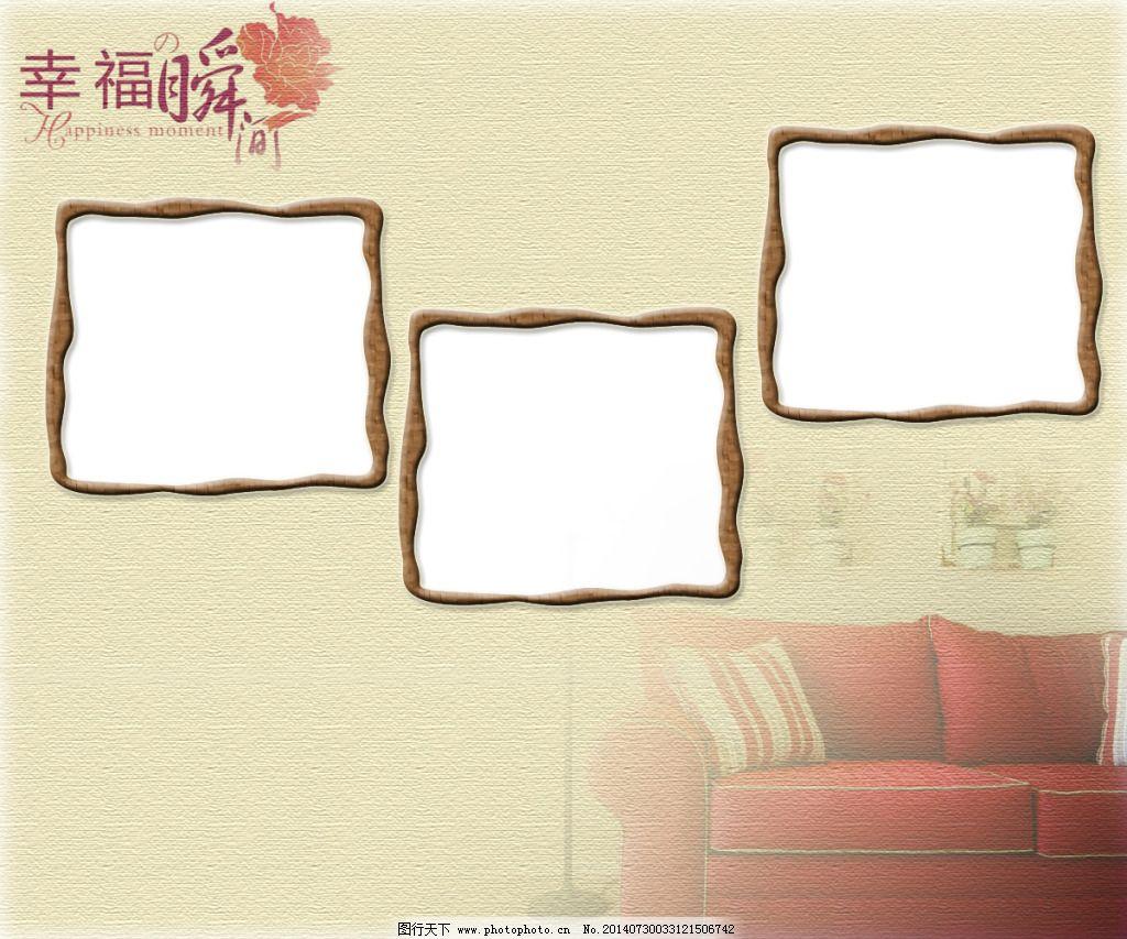 相册模板免费下载 温馨 相册模板 幸福瞬间 相册模板 温馨 psd源文件图片