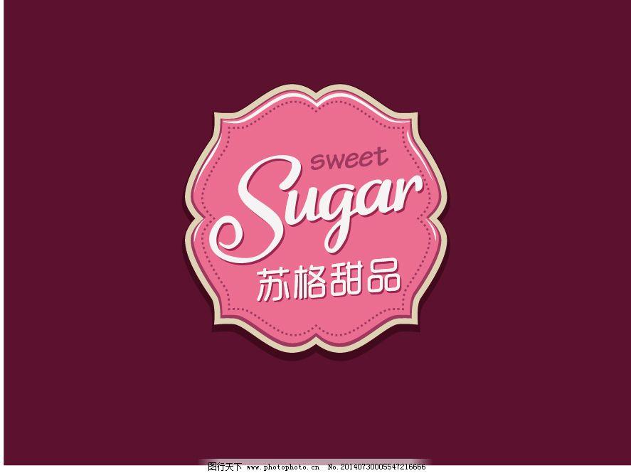 甜品logo免费下载 logo图片