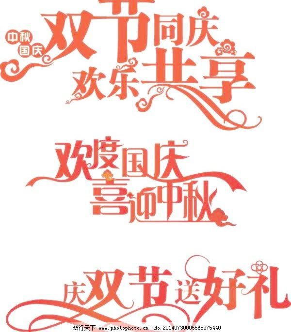 国庆节和庆祝中秋节艺术字矢量素材图片