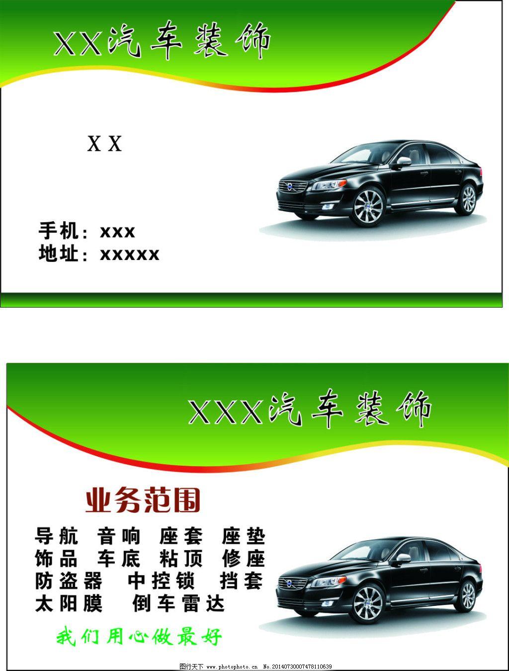 名片 汽车装饰 汽车装饰 名片 洗车店 名片|卡 广告设计名片