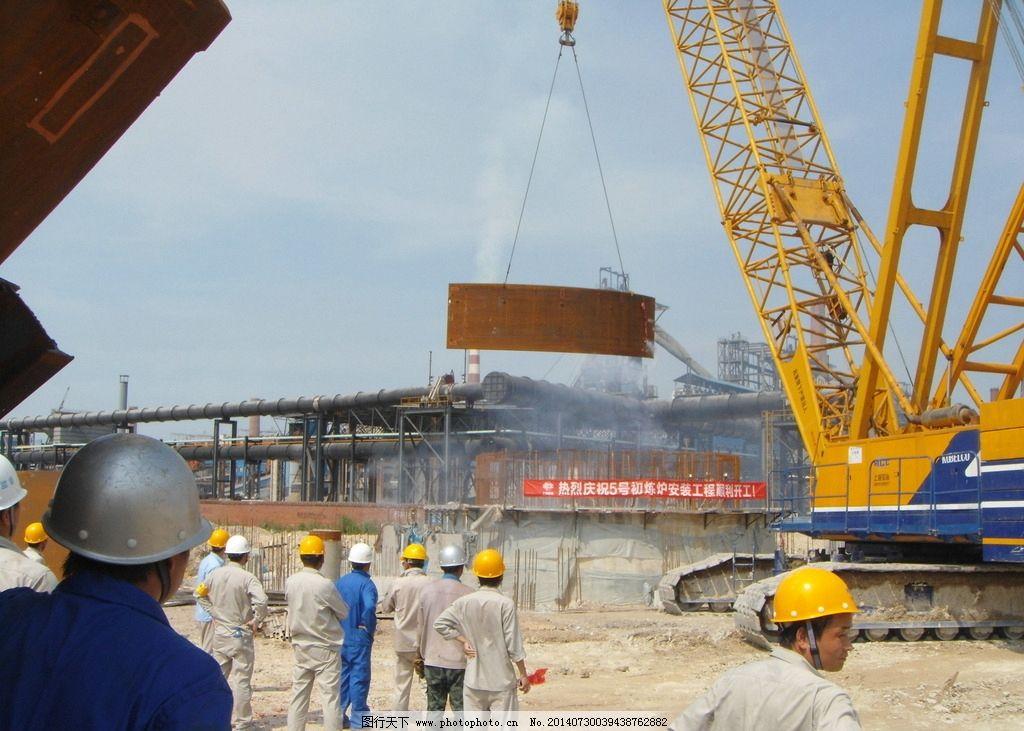 高炉钢结构图片