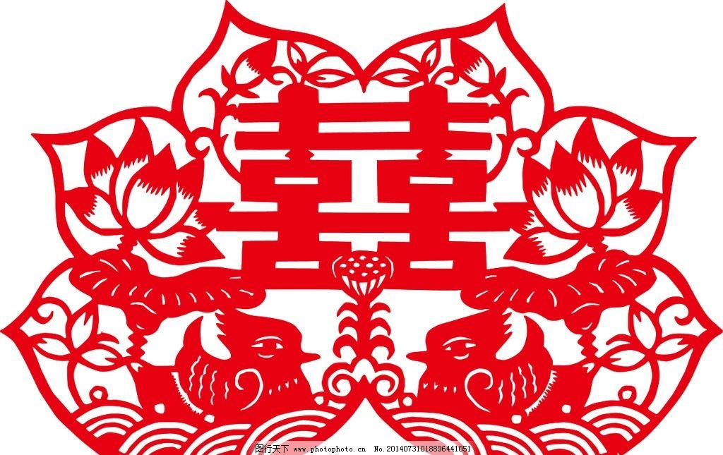 剪纸 喜 囍 喜庆 窗贴纸 传统文化 文化艺术 设计 ai