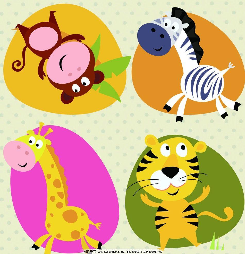 可爱动物 猴子 斑马 长颈鹿 老虎 野生动物 生物世界 设计 100dpi psd