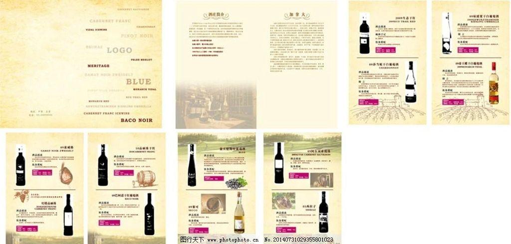 红酒酒庄 葡萄酒 酒庄 庄园 庄园风景 红酒设计 单页 宣传册 红酒生产图片