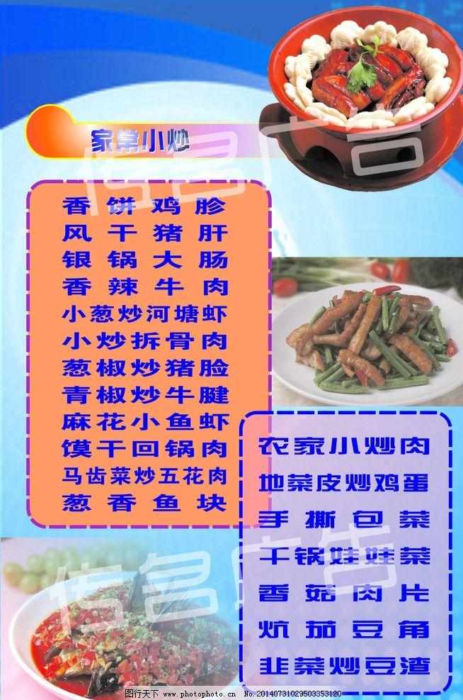 菜谱 高档菜谱 水晶菜谱 炒菜 炖菜 火锅 家常小炒 特色蒸菜焖菜 广告