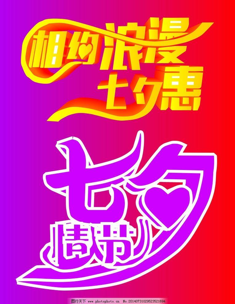 七夕标题字体 七夕 标题 字体 相约 省会 广告设计 设计 cdr