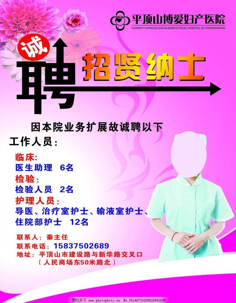 锡林浩特市医院招聘_医院招聘彩页图片