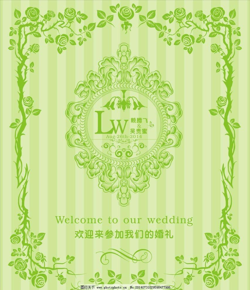 婚礼 wedding