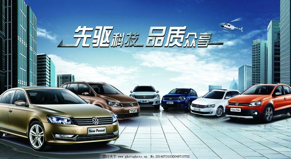 大众汽车 上海大众 先驱科技 帕萨特 海报设计 广告设计
