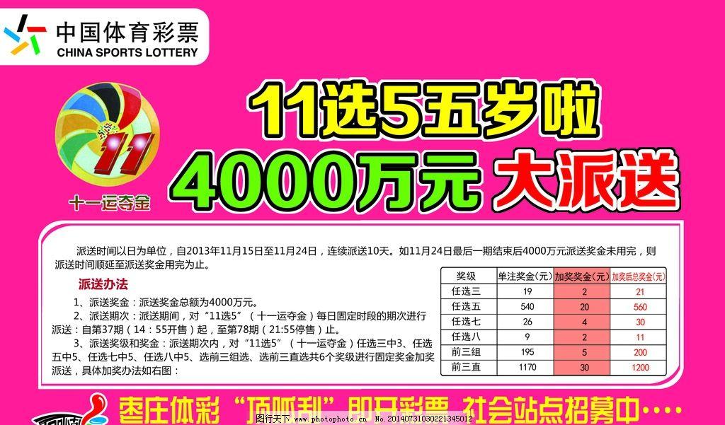 中国体育彩票宣传单