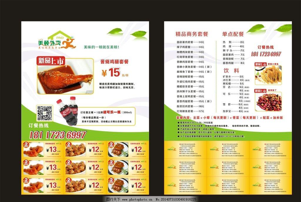 菜谱 点餐单 西餐优惠券 美食图片 抵用券 代金券 宣传单 dm 菜单菜谱