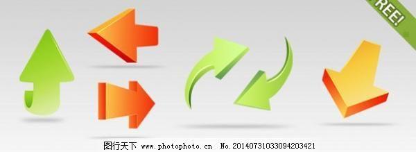 7动态箭头图标包
