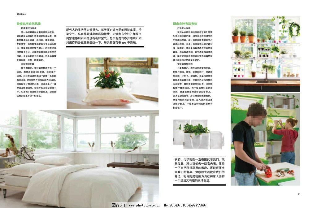 家居排版设计 家居排版设计免费下载 版式设计 画册 源文件 杂志图片