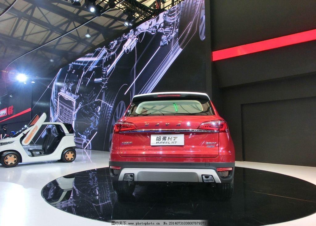 车展 概念车 概念车展 长城汽车 h7 长城h7 工业设计 汽车工业 汽车