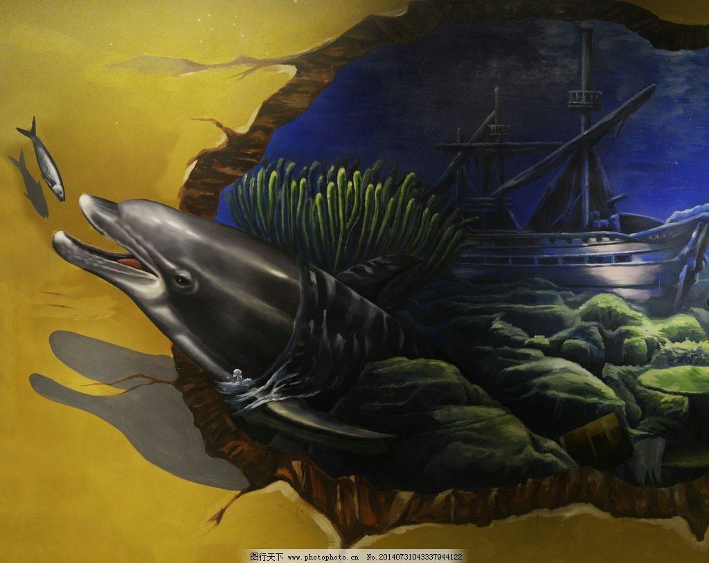 3d画海豚 立体画 墙画 喂海豚 吃鱼 地画 墙地画 墙面画 装饰画
