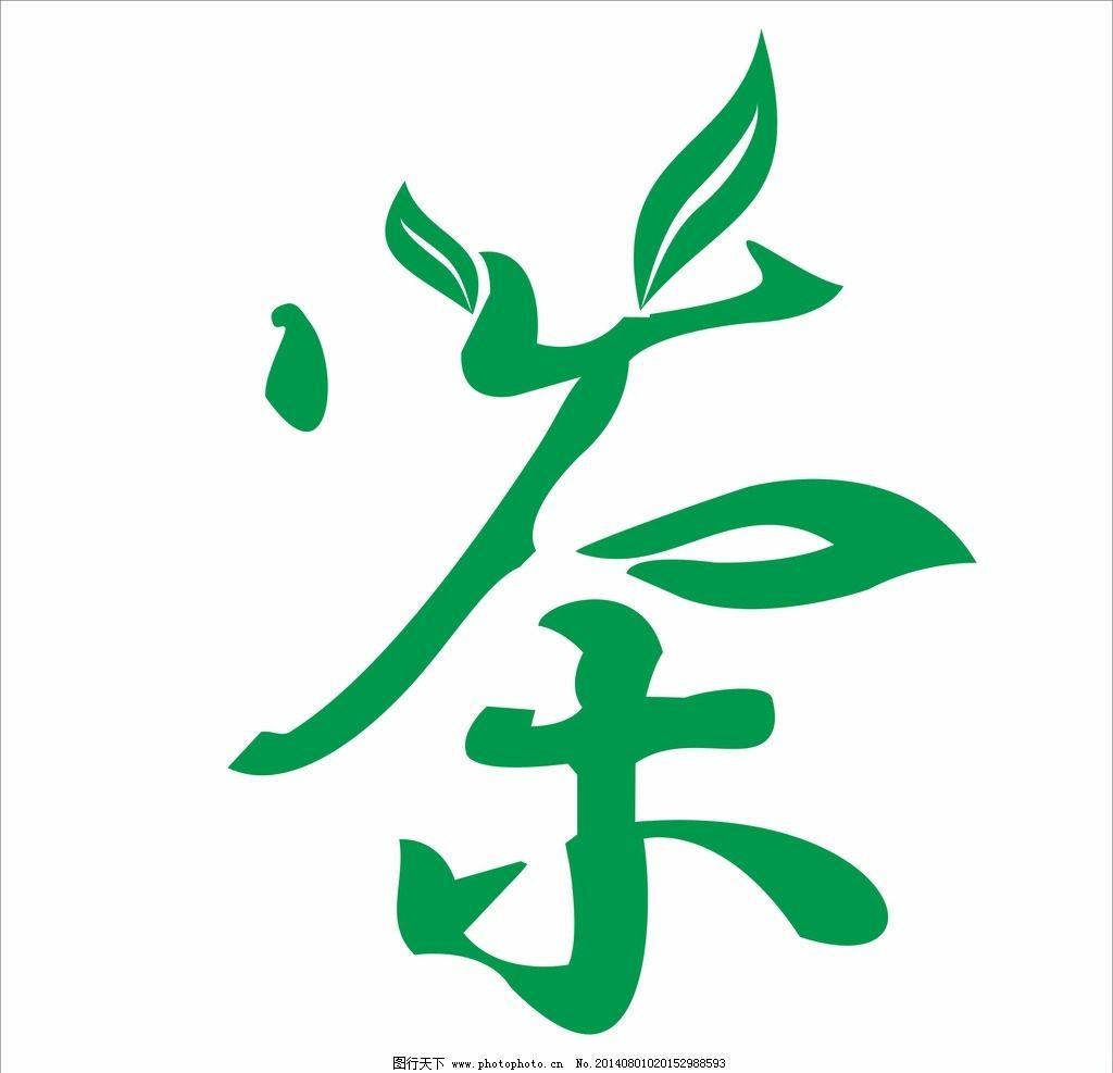 茶叶标志设计-艺术茶字图片