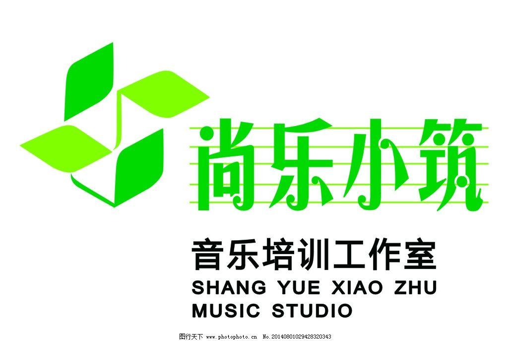 尚乐小筑 logo 音乐工作室 音乐培训 广告设计图片