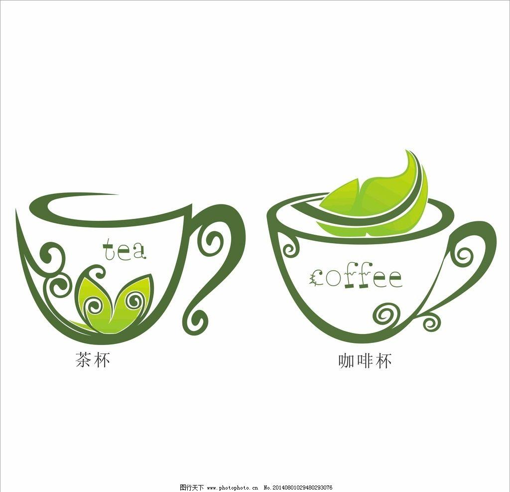 艺术杯子矢量 艺术 变形 杯子 矢量 茶杯 logo设计 广告设计 设计 cdr