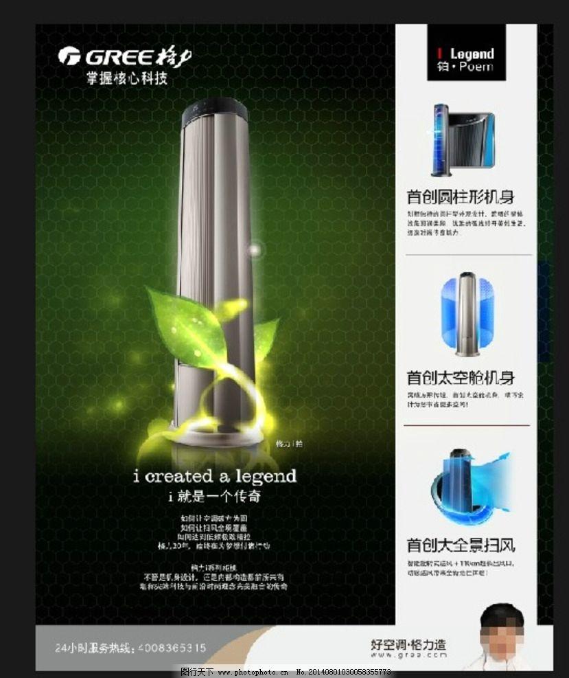 格力空调-i铂柜机海报图片