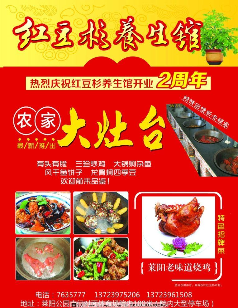 饭店单页 红豆杉 饭店 单页 海报 养生馆 dm宣传单 广告设计 设计 300