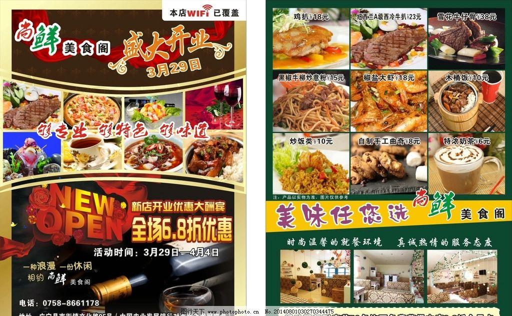 西餐厅开业单张图片图片