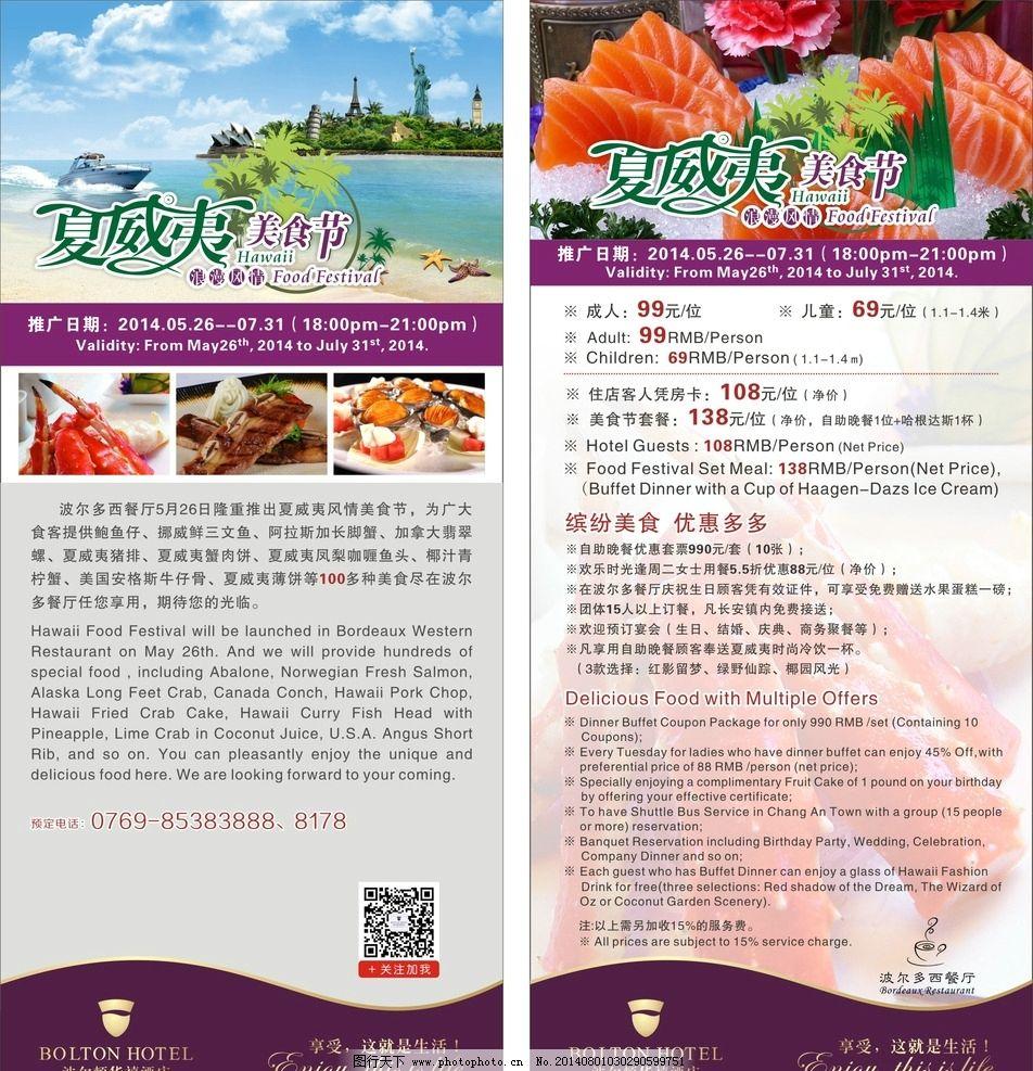 夏威夷美食节 美食节 夏威夷 西餐 风情美食节 dm宣传单 广告设计