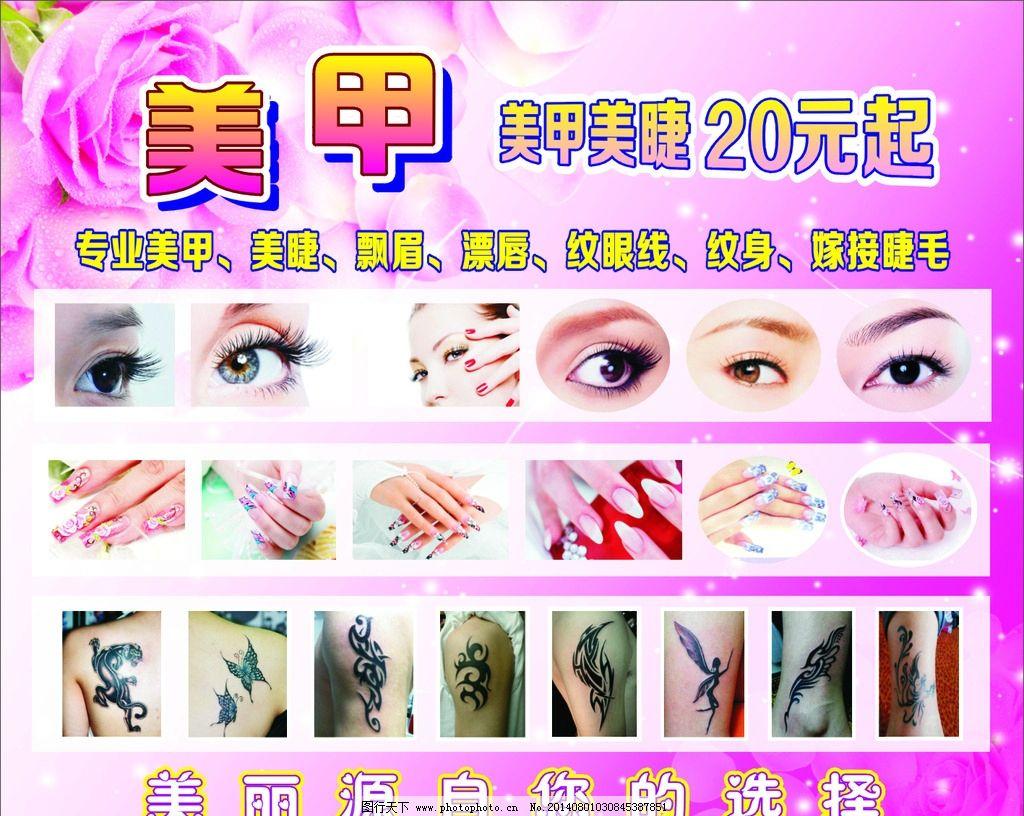 美甲 美睫 纹绣 纹身 美甲海报 室外广告设计 广告设计 设计 cdr