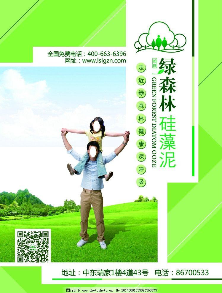 绿森林 硅藻泥 海报设图片