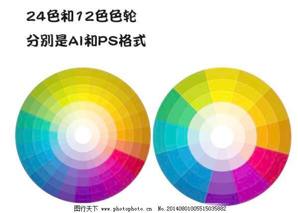 环轮色色环色盘颜色12色24色ai/ps文件下载色色环色-ps 色环图