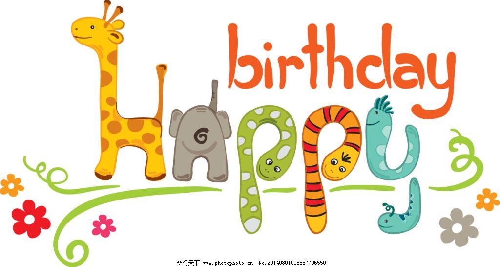 生日快乐免费下载 花朵 蛇 祝福 祝福 生日快乐 动物 长颈鹿 蛇 花朵