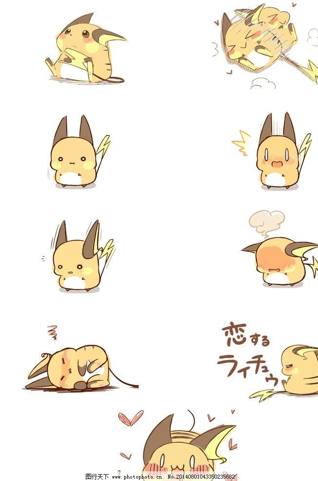 宠物小精灵图片可爱