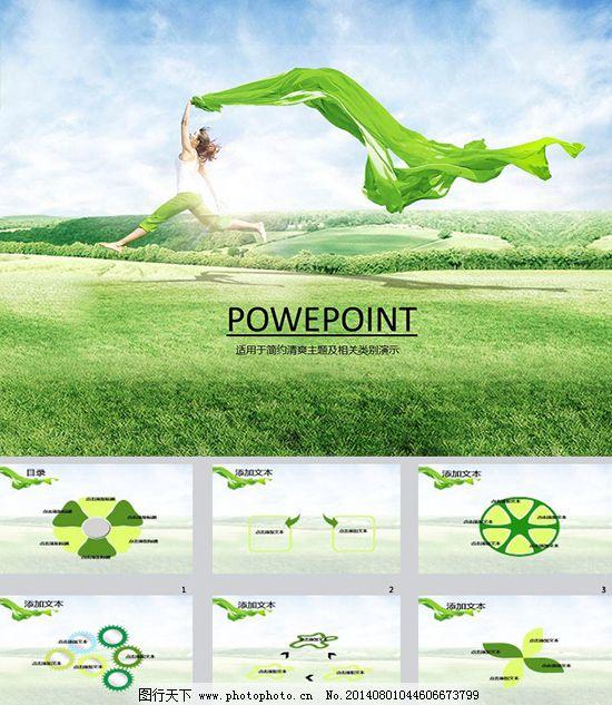 低碳生活ppt模板