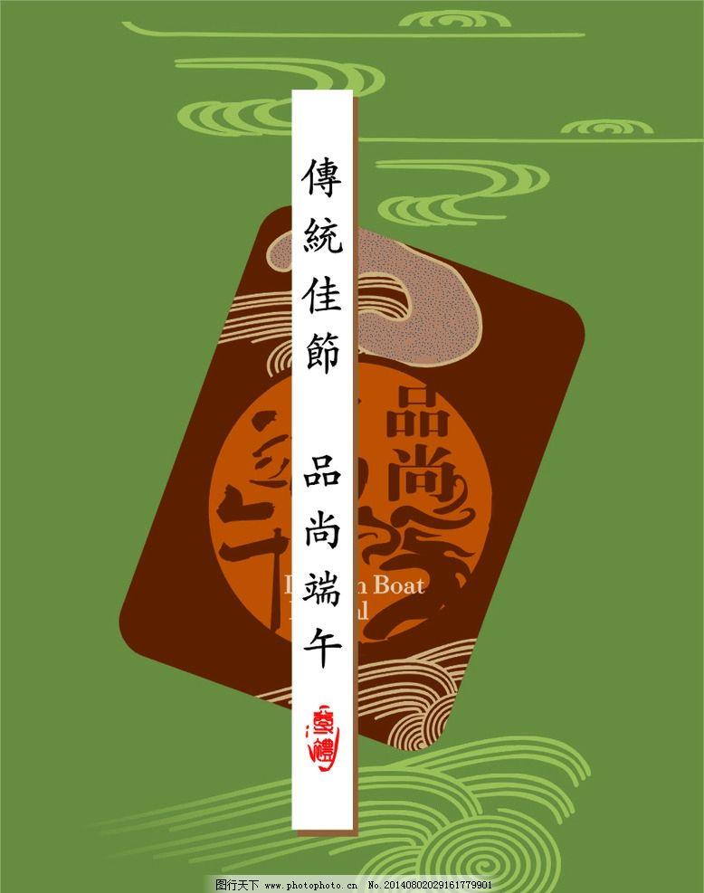 粽子图片,端午 粽包装 香粽 龙舟 包装设计 广告设计
