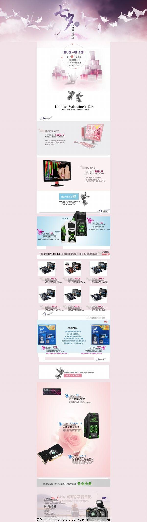 七夕节淘宝店铺装修模板免费下载 七夕 淘宝模板 网页设计 淘宝模板图片
