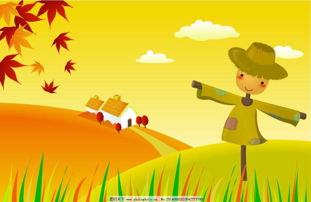 秋天的插画图片