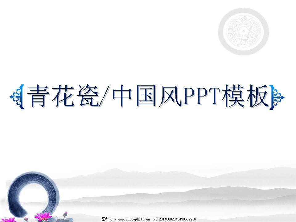 ppt ppt背景图片 ppt模板