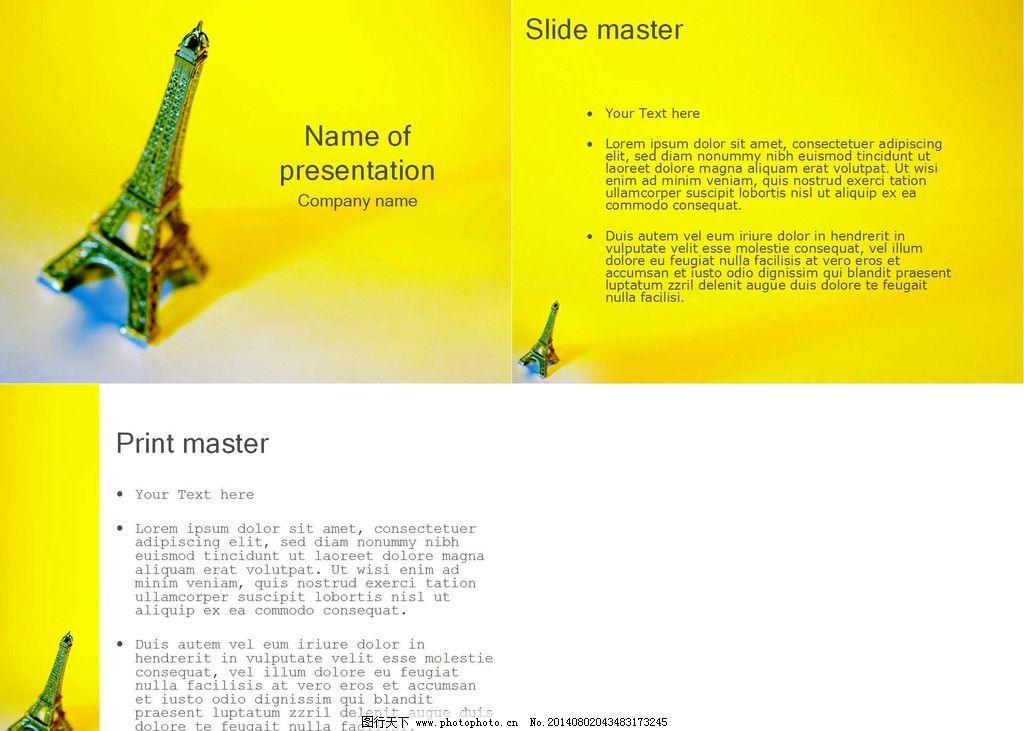 埃菲尔铁塔 金黄色 图案 背景 线条 ppt 模板 ppt背景底图 多媒体