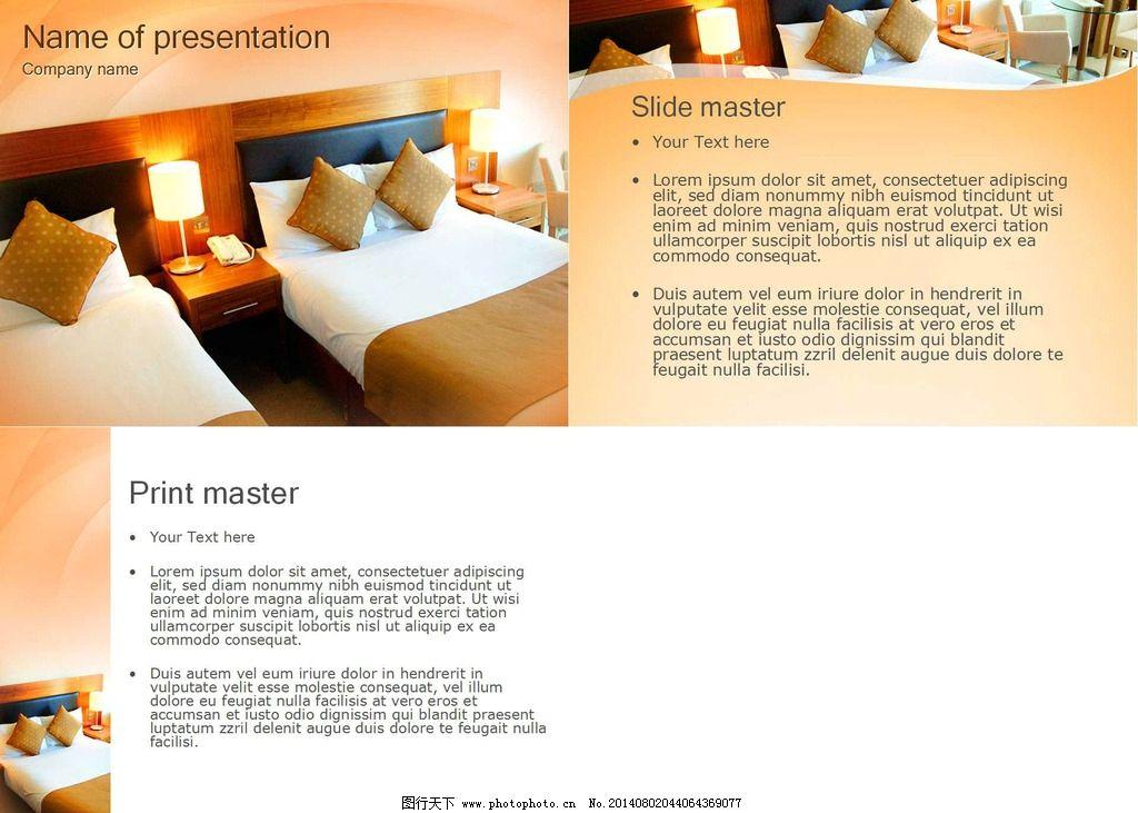 酒店客房 酒店      服务 行业 图案 背景 线条 ppt 模板 餐饮 多媒体