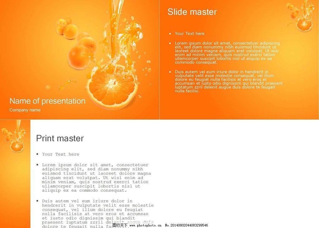 橙子 橙 水 清凉一夏 图案 背景 线条 ppt 模板 餐饮 酒店 多媒体