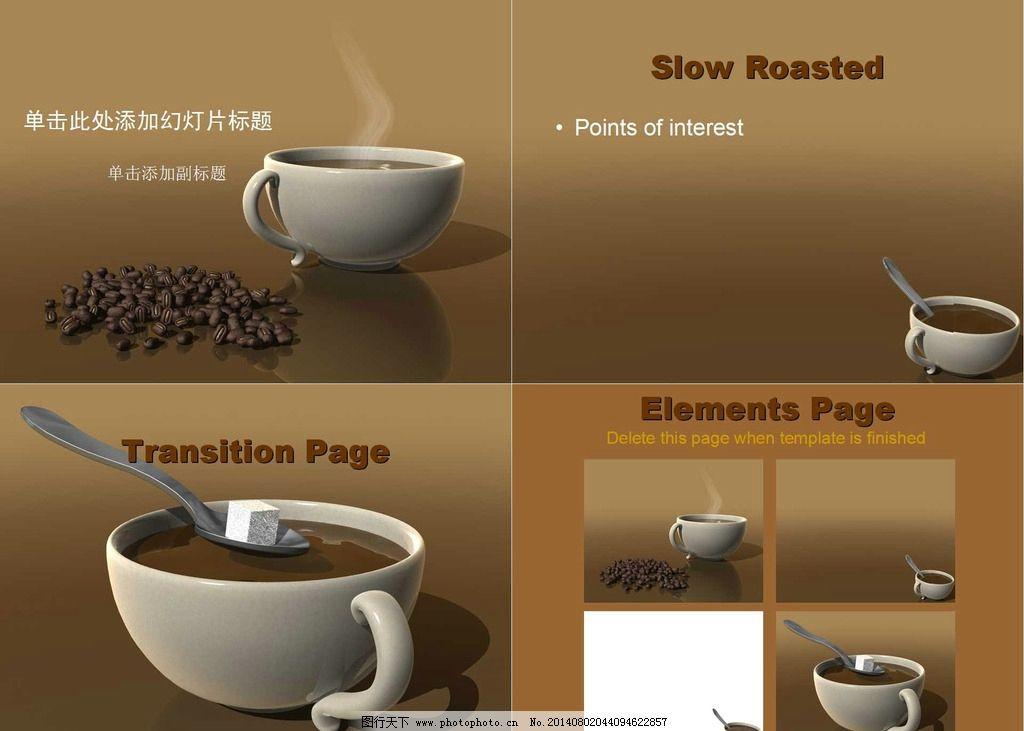 咖啡豆 杯子 咖啡 商务 图案 背景 线条 ppt 模板 餐饮 酒店 多媒体