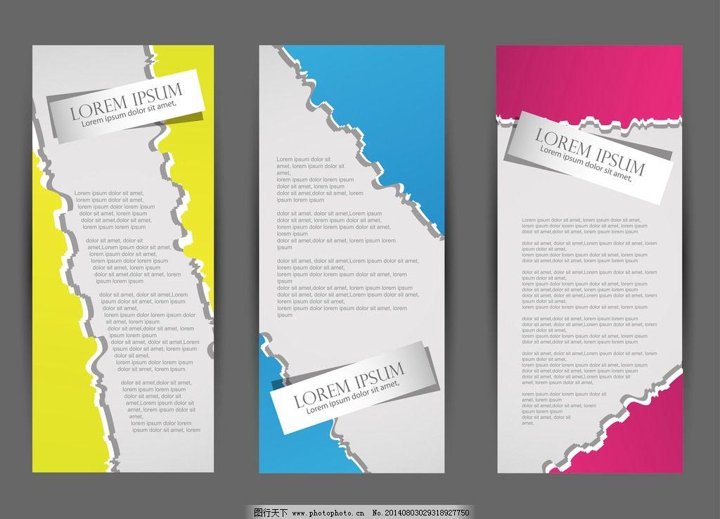 宣传彩页 宣传折页 宣传册设计