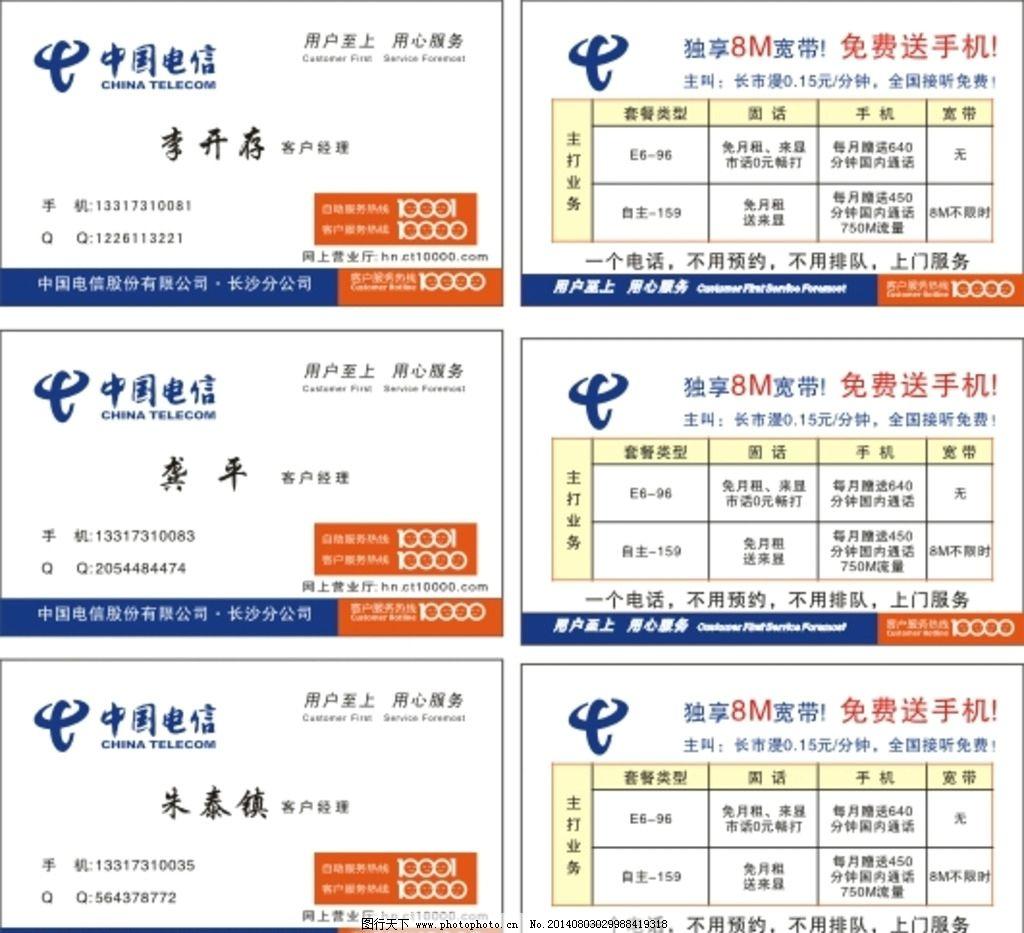 電信名片 中國電信 費用表 名片 客服中心 名片卡片 廣告設計 設計圖片