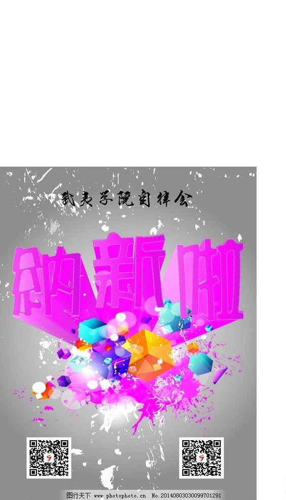 炫彩纳新 宣传单 海报 社团 大学 喷绘 海报设计 广告设计