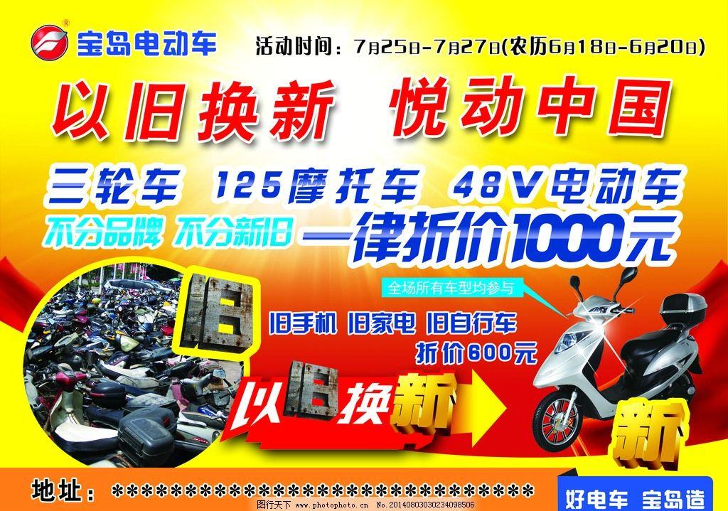宝岛电动车宣传单图片