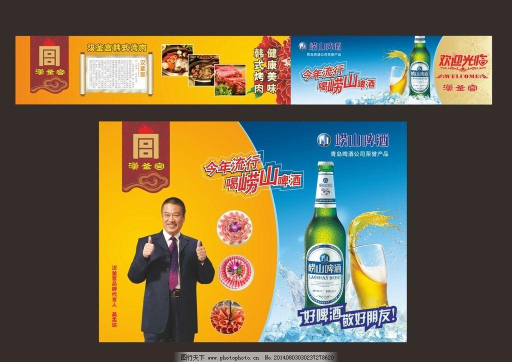 汉釜宫烧烤 疯狂烤翅 烧烤菜牌 烧烤文化 韩国烧烤 青岛展板 展板模板