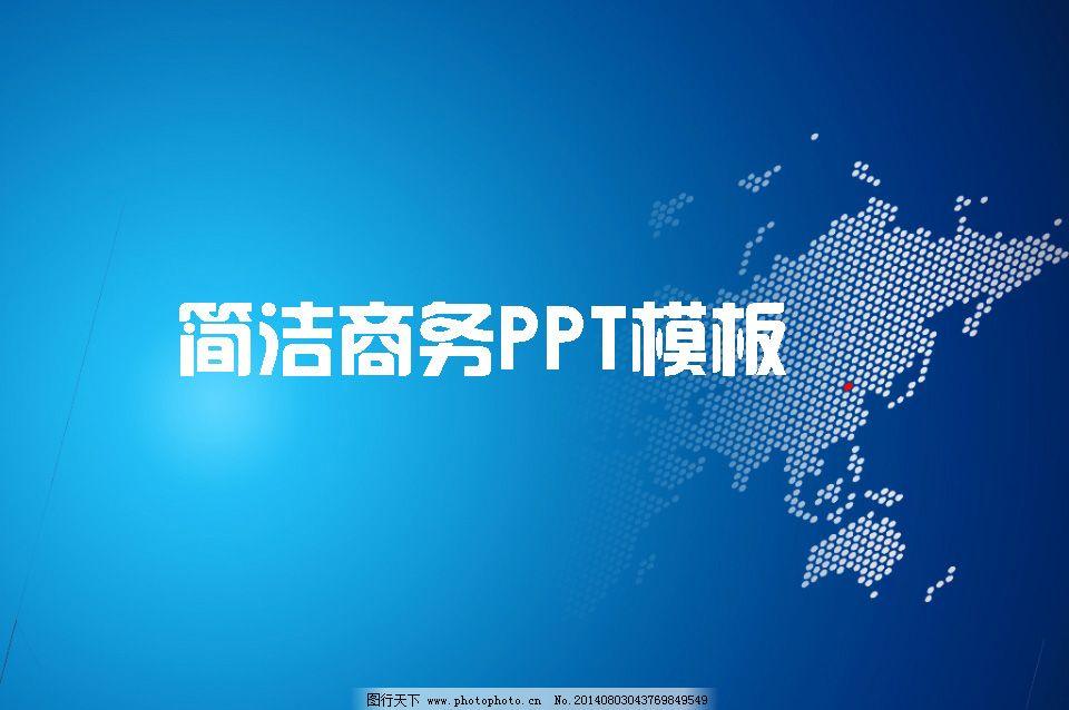 蓝色ppt背景图片免费下载