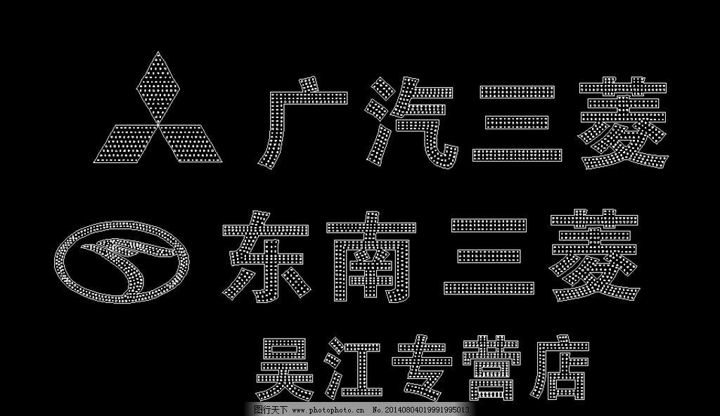 东南汽车 三菱汽车 三菱车标 东南车标 车标 东南 企业logo标志 标志