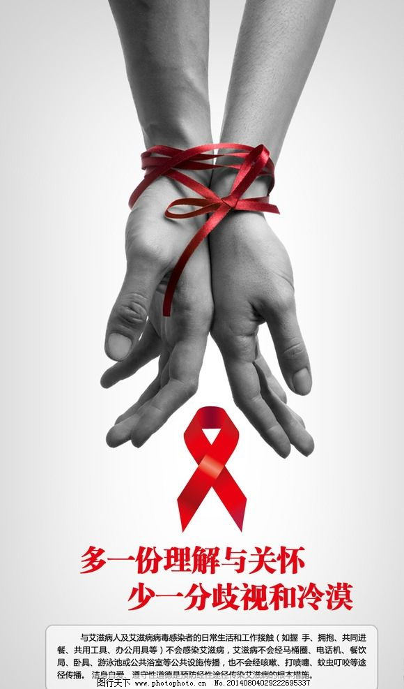 艾滋病公益广告图片图片