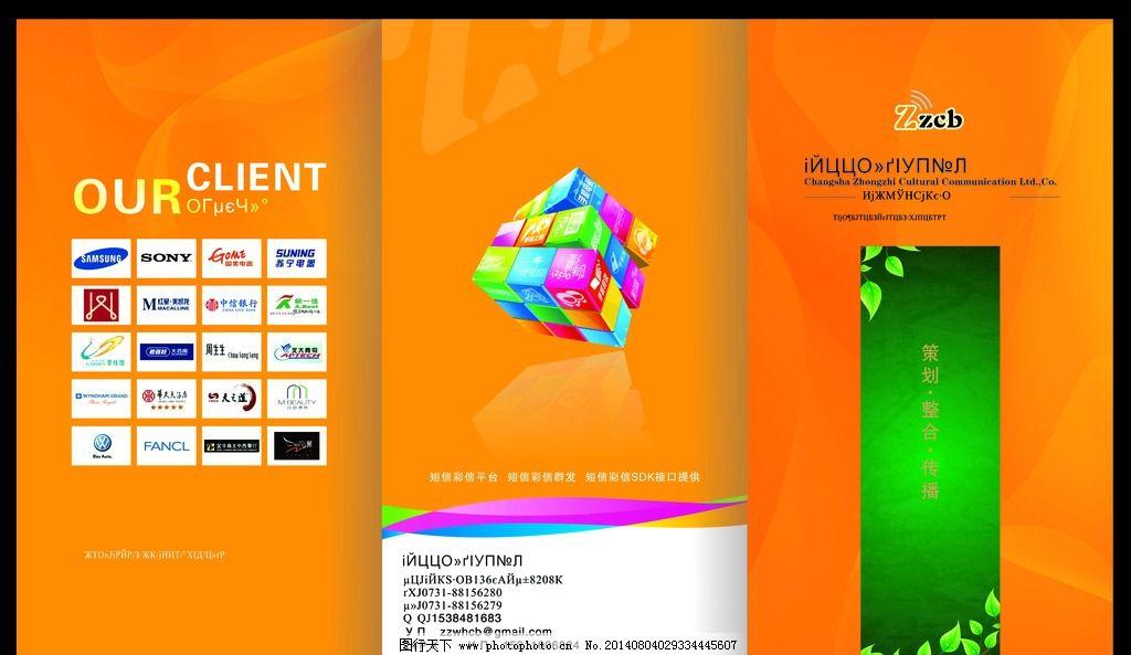 婚庆公司宣传册 婚庆展架 素材下载 模板下载 婚庆易拉宝 婚庆 背景