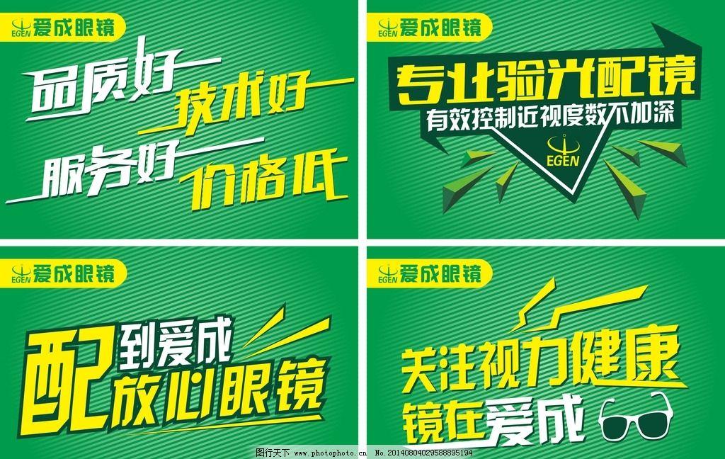 眼镜店吊旗 眼镜店广告 绿色吊旗 创意吊旗 创意广告 广告设计 设计图片